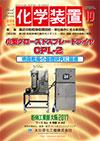 化学装置2017年10月号_ピュアNKミキサー掲載