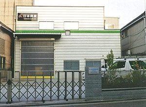 日本興産株式会社 本社